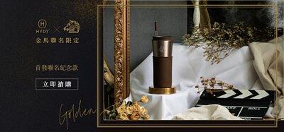 金馬, 金馬獎, 金馬聯名,金馬57, 美國HYDY, 聖誕節, 交換禮物, HYDY, 保溫瓶, 水瓶, 保溫杯
