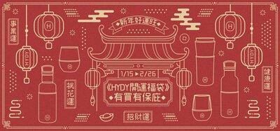 開運, 福袋, 金馬獎, 金馬聯名,金馬57, 美國HYDY, 聖誕節, 交換禮物, HYDY, 保溫瓶, 水瓶, 保溫杯