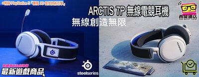 ARCTIS 7P 無線耳機