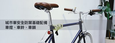 自行車車燈, 自行車車鈴, 自行車車鎖