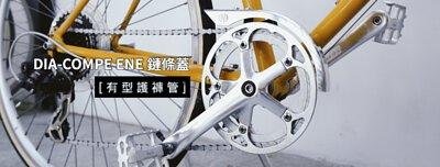 DIA-COMPE ENE 鏈條蓋, 自行車鏈條蓋