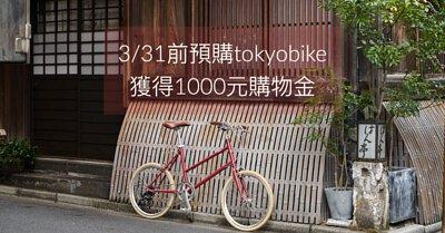預購tokyobike獲得1000元購物金
