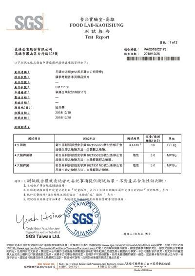 SGS,HACCP,HALAL,回教清真認證,回教清真食品