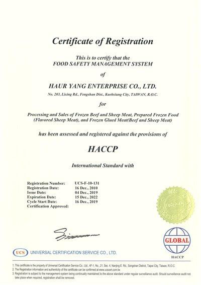 HACCP,HALAL,回教清真認證,回教清真食品