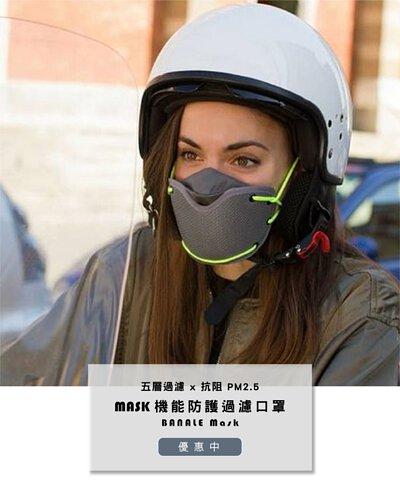 口罩,PM2.5