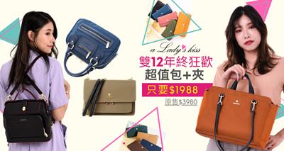 年終特惠,交換禮物,台灣設計師,時尚女包