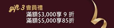 滿三千享9折;滿五千享85折
