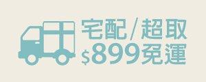 899免運費