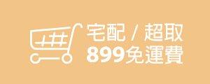 全館899元免運