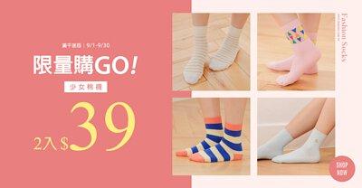 流行棉襪 任選2雙39元