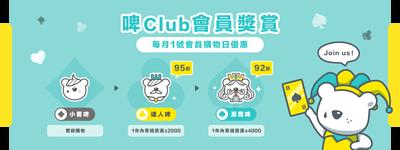 成為啤Club會員,享用獨家折扣及優惠。