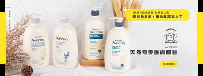 精選Aveeno天然沐浴露及天然保濕乳,敏感肌天然無負擔之選