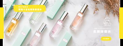 韓國Perfumeholic 香水,十足名牌香味水,超高CP值