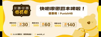 一連4日嘅懲罰祭🈹開始喇, 11月26至29號期間,只要喺🐻Hello Bear買滿HK$300即減HK$30;滿HK$500即減HK$60;滿$1000即減HK$140,買得多慳得多啊🤑!