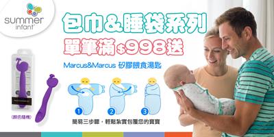 Mum2Mum+包巾睡袋 結帳滿998送矽膠湯匙|1688送口水墊(不累贈)