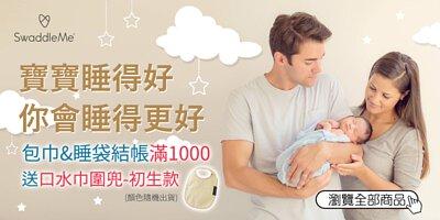 summer infant 包巾&睡袋結帳滿1000 送口水巾圍兜-初生款
