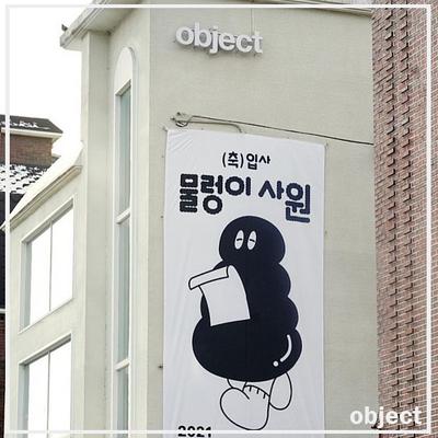 韓國生活風格網站 object