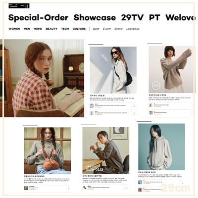 韓國綜合品牌網店 29cm
