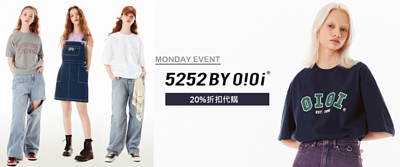 韓國品牌 5252 BY O!Oi 20%折扣代購活動