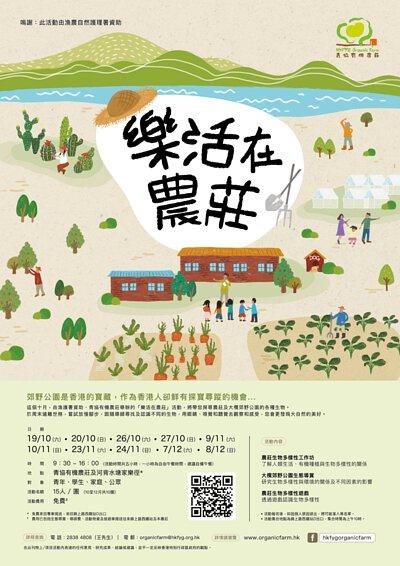 「樂活在農莊」生物多樣性自然教育活動