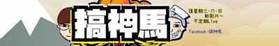 "<img src=""ksmytstudio.jpeg"" alt=""馬田-阿神-周邊商品"">"