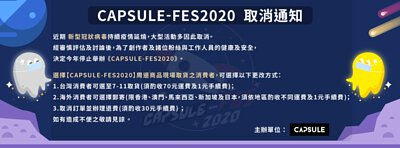 CAPSULE-FES2020
