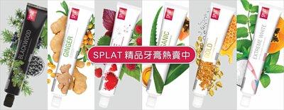 SPLAT舒潔特特殊系列牙膏