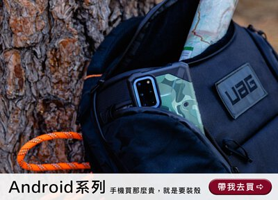 UAG 手機殼 防摔手機殼 太樂芬 Android
