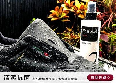 nanotol 清潔抗菌 奈米 抗疫 保護 維護 清潔組 清潔液 衛浴 居家