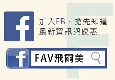 facebook FAV