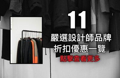 双11台湾,雙11台灣,nil,設計師品牌