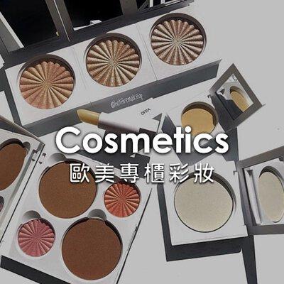 歐美流行專櫃彩妝