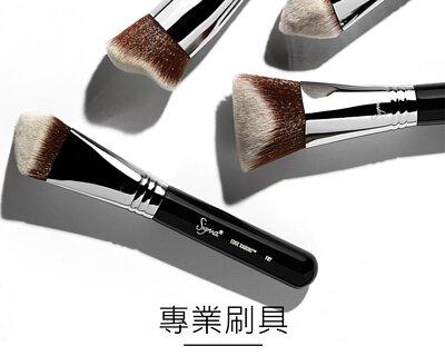 SIGMA 彩妝刷具