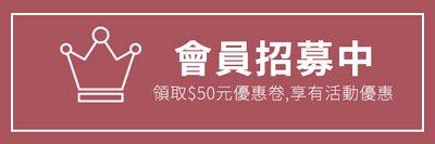 加入會員享有50元優惠卷