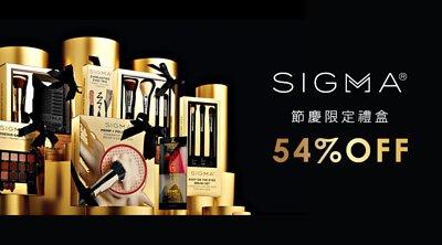 SIGMA 節慶禮盒54%OFF