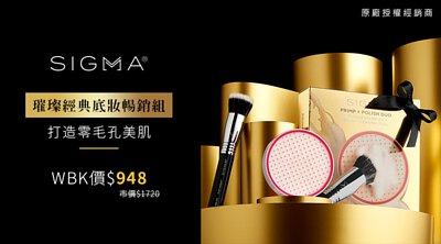 Sigma 璀璨經典底妝暢銷組 56折起