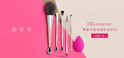 分享到 beautyblender 專業完美保養刷具