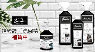 Maison Briochin 黑牌碧歐馨 護手洗碗精 500ml