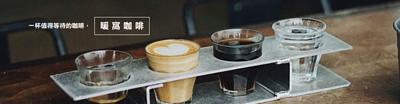 一杯值得等待的咖啡 暖窩咖啡