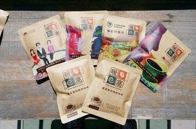 暖窩咖啡 用心製作的莊園級精品咖啡掛耳包