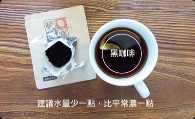 暖窩 黑咖啡 建議水量少一點,比平常濃一點