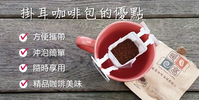暖窩咖啡掛耳包的優點:方便攜帶,沖泡簡單,隨時享用精品好咖啡