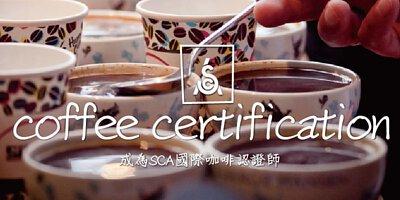 成為SCA國際咖啡認證師