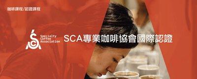 暖窩咖啡 SCA專業咖啡協會國際認證