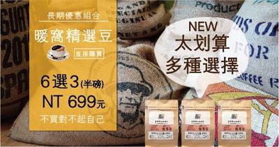 暖窩咖啡精選咖啡豆,任選三包699元