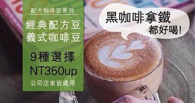 暖窩咖啡 經典義式配方豆,多種口味350元起