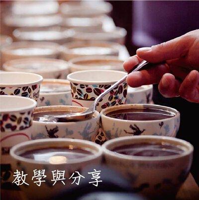 暖窩咖啡 咖啡課程教學與分享