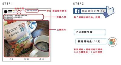 臉書分享暖窩咖啡推薦文,可獲得紅利購物金100元唷