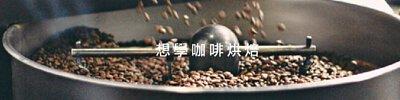 想學咖啡烘焙  暖窩咖啡
