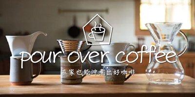 在家也能沖煮出好咖啡,想學咖啡沖煮